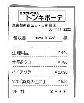 Moomin253r